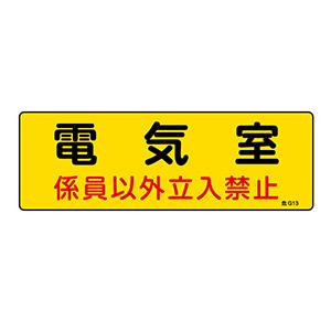 危険物標識 危G13 電気室 係員以外立入禁止 060013