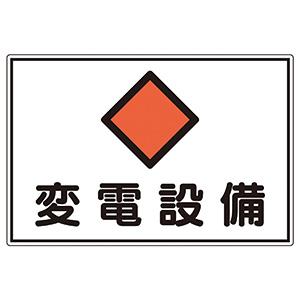 危険地域室標識 FS18 変電設備 (ヨコ) 061180