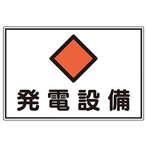 危険地域室標識 FS19 発電設備 (ヨコ) 061190