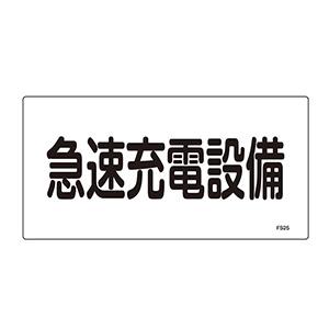 危険地域室標識 FS25 急速充電設備 (ヨコ) 061250