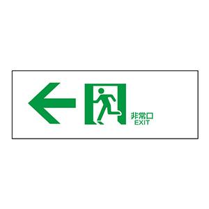誘導標識 FA303 ←非常口 (ヨコ) 065303