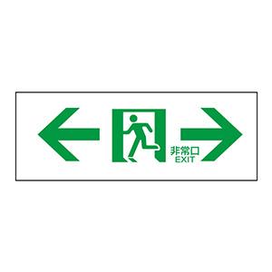 誘導標識 FA304 ←非常口→ (ヨコ) 065304