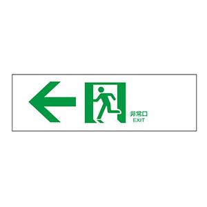 通路誘導標識 FA−902 065902