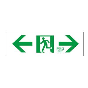通路誘導標識 FA−903 065903