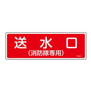 消火器具標識 FR102 送水口 (消防隊専用) 066102