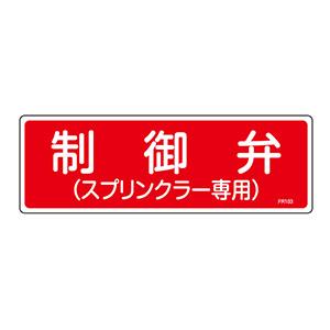 消火器具標識 FR103 制御弁 (スプリンクラー専用) 066103