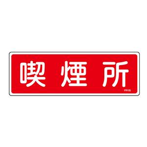 消火器具標識 FR105 喫煙所 066105