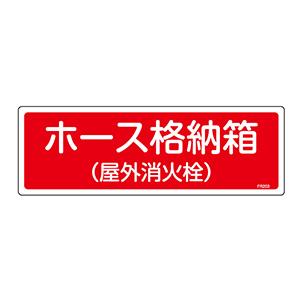消火器具標識 FR203 ホース格納箱 (屋外消火栓) 066203