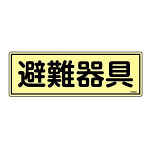 蓄光避難器具標識 FR302 避難器具 066302