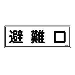 避難器具標識 FR401 避難口 066401