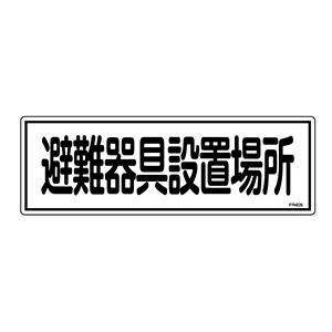 避難器具標識 FR405 避難器具設置場所 066405
