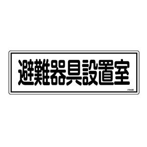 避難器具標識 FR406 避難器具設置室 066406