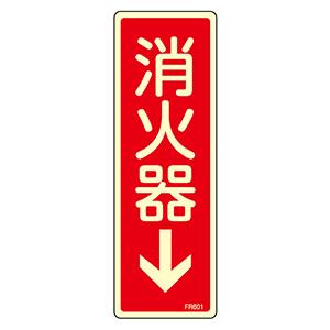 消火器具標識 FR601 消火器↓ 066601