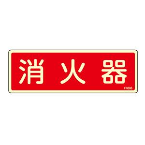 消火器具標識 FR606 消火器 066606
