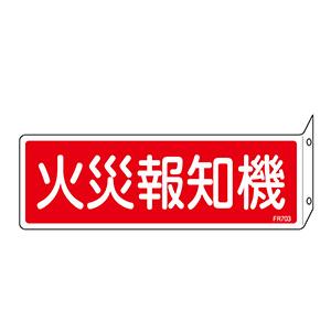 消火器具標識 FR703 火災報知機 066703