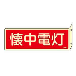 消火器具標識 FR803 懐中電灯 066803