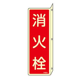 消火器具標識 FR805 消火栓 066805