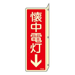 消火器具標識 FR806 懐中電灯↓ 066806