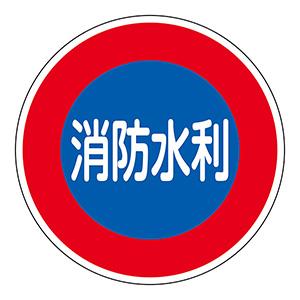 消防水利標識 消防600D 067033