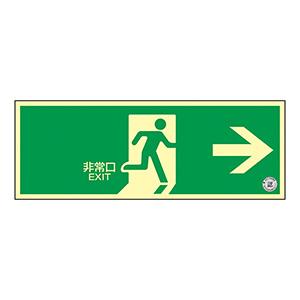 蓄光避難口標識 TSN801 非常口→ (ヨコ) 068001