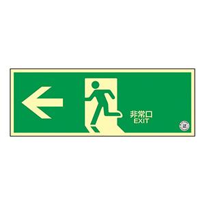 蓄光避難口標識 TSN802 非常口← (ヨコ) 068002