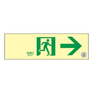 蓄光誘導標識 TSN901 非常口→ (ヨコ) 068011