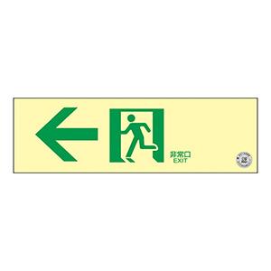 蓄光誘導標識 TSN902 非常口← (ヨコ) 068012