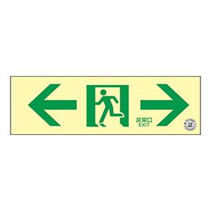 蓄光誘導標識 TSN903 非常口←→ (ヨコ) 068013
