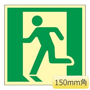 中輝度蓄光避難口標識 TSN860 150mm角 068032