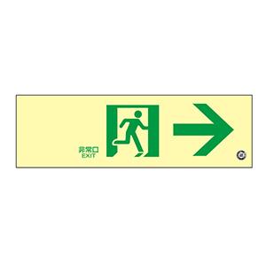 蓄光誘導標識 蓄光FA−701 非常口→ (ヨコ) 068701