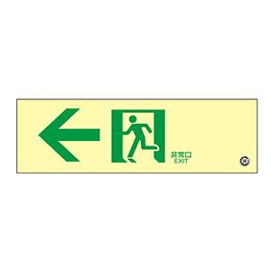 蓄光誘導標識 蓄光FA−702 非常口← (ヨコ) 068702