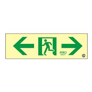 蓄光誘導標識 蓄光FA−703 非常口←→ (ヨコ) 068703