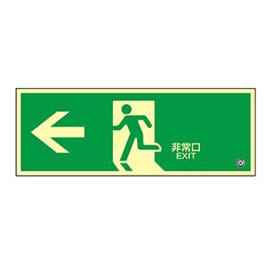 蓄光誘導標識 蓄光FA−803 非常口← (ヨコ) 068803