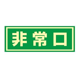 蓄光誘導標識 ドア用 蓄光C 非常口 (ヨコ) 069003