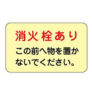 消火栓・消火器 蓄光F 消火栓あり 5枚入 069006
