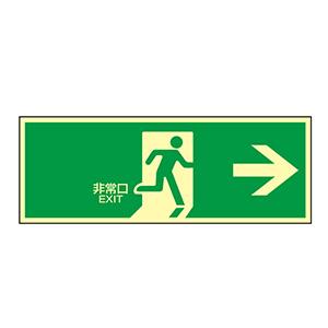高輝度蓄光避難口標識 蓄光LE−1801 071801