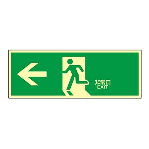 高輝度蓄光避難口標識 蓄光LE−1802 071802