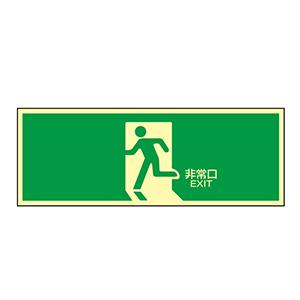 高輝度蓄光避難口標識 蓄光LE−1804 071804