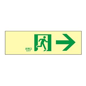 高輝度蓄光通路誘導標識 蓄光LE−1901 071901
