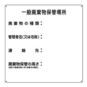 廃棄物標識 産廃−1 一般廃棄物保管場所 075001