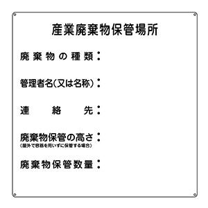 廃棄物標識 産廃ー2 産業廃棄物保管場所 075002