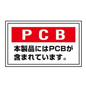 PCB廃棄物標識 PCBー2 ステッカー 5枚1組 076002