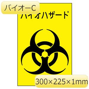 バイオハザード標識 バイオ−C 077004
