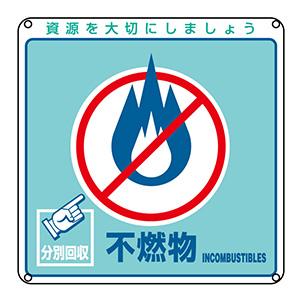 一般廃棄物分別標識 分別−103 不燃物 078103