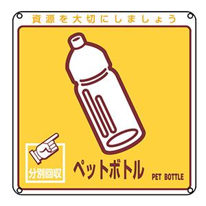 一般廃棄物分別標識 分別−110 ペットボトル 078110