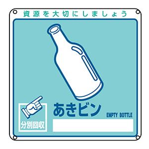 一般廃棄物分別標識 分別−111 あきビン 078111
