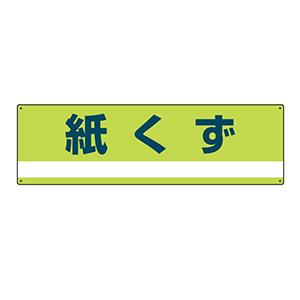 産業廃棄物分別標識 分別−300 紙くず 078300