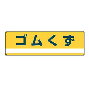 産業廃棄物分別標識 分別−303 ゴムくず 078303