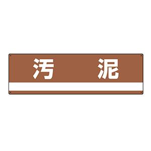 産業廃棄物分別標識 分別−307 汚泥 078307