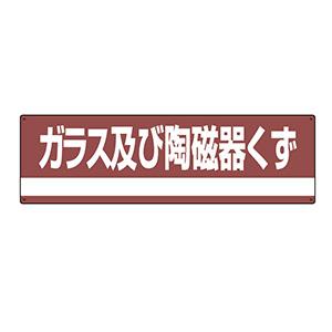産業廃棄物分別標識 分別−308 ガラス及び陶磁器くず 078308